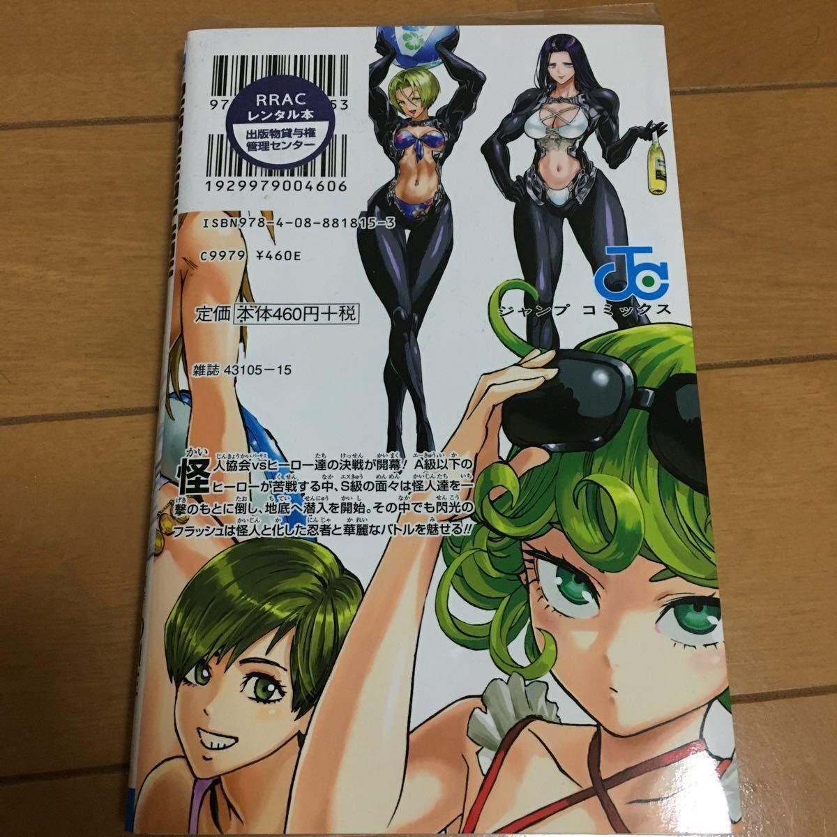 漫画 ワンパンマン 21巻 レンタルアップ