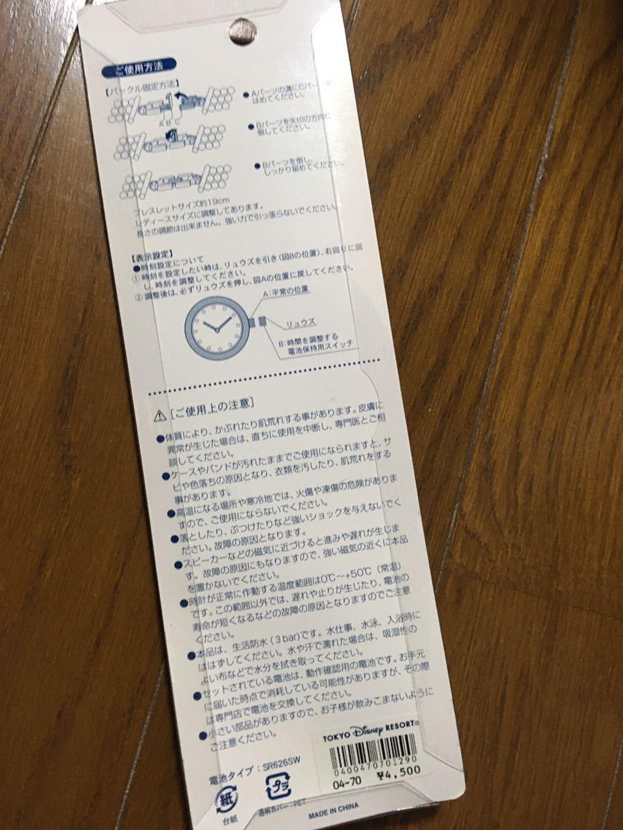 新品未開封☆マーメイドラグーン☆腕時計☆ミッキー型ビーズパーツ2個付き☆東京ディズニーシーで4500円で購入☆リトルマーメイド☆TDR TDS_画像3