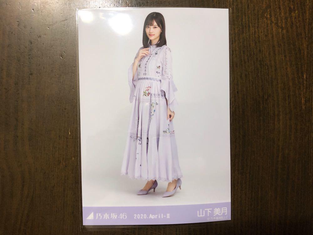乃木坂46 山下美月 生写真 スペシャル衣装25 2020.April-Ⅱ ヒキ