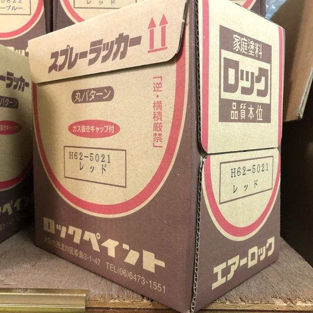 ◆ロックペイント ラッカースプレー レッド/赤/RED 6本入り_画像2