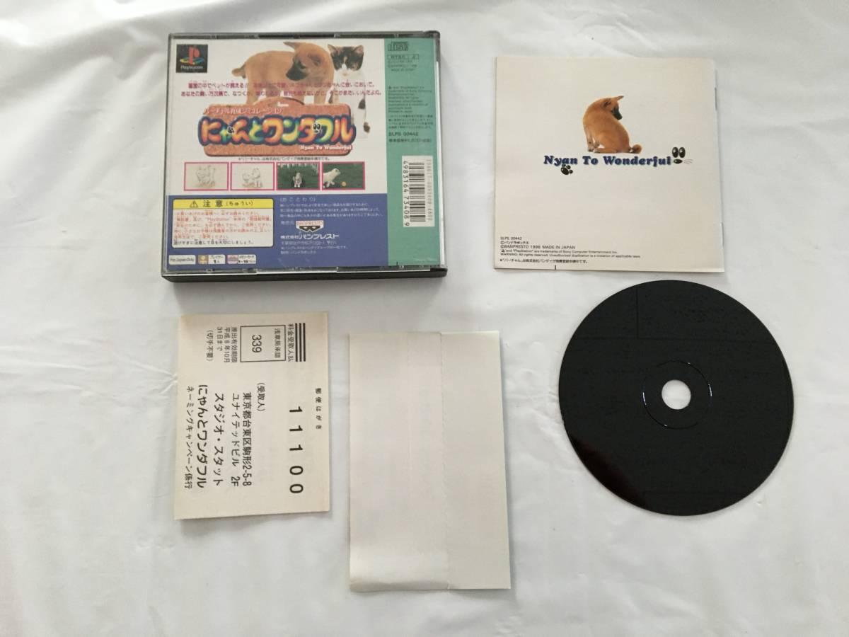 0606-015 プレイステーション にゃんとワンダフル 動作品 PS1 プレステ