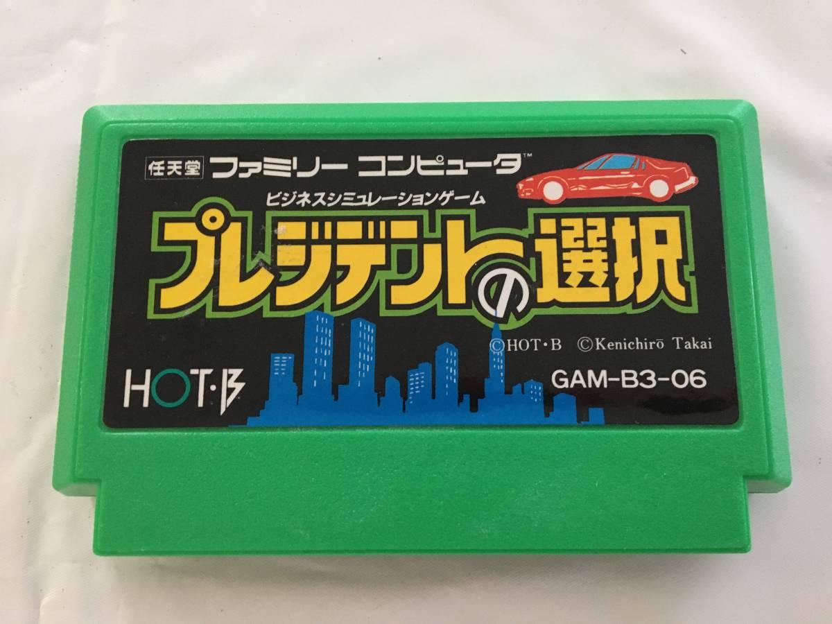 0610-032 ファミコン プレジデントの選択 動作品 FC ファミリーコンピュータ
