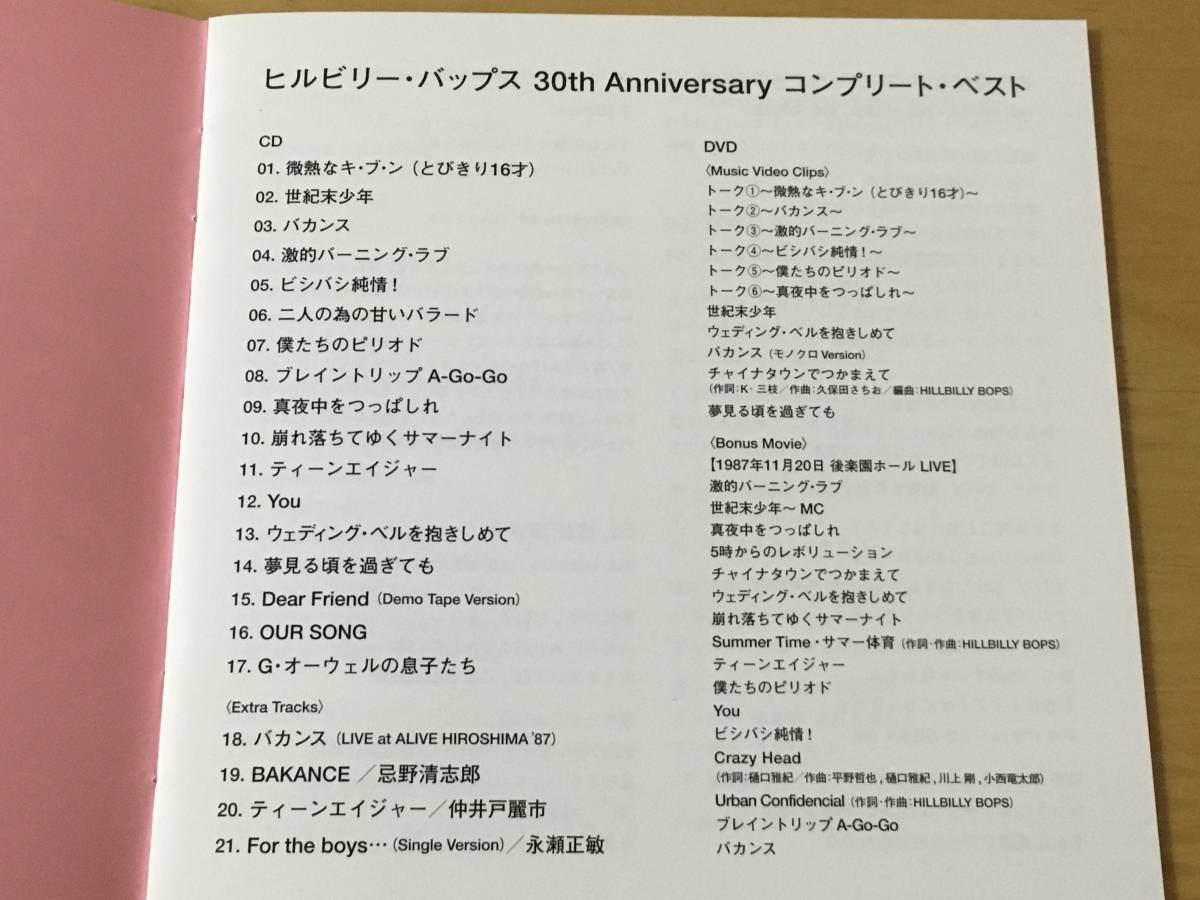 HILLBILLY BOPS 30th Anniversary Complete Best CD+DVD 検:ヒルビリーバップス コンプリートベスト ロカビリー THE VINCENTS TIMERS_画像4