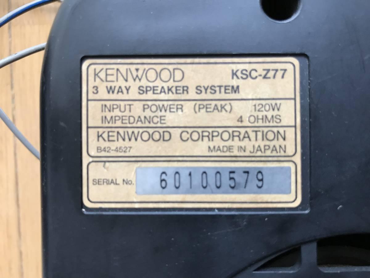 【KENWOOD】車載用据置型スピーカー 3WAY KSC-Z77 イルミ点灯可 後席ダッシュボードへ 【18クラウン 200マジェスタ マークX LS GS IS SC】_画像3