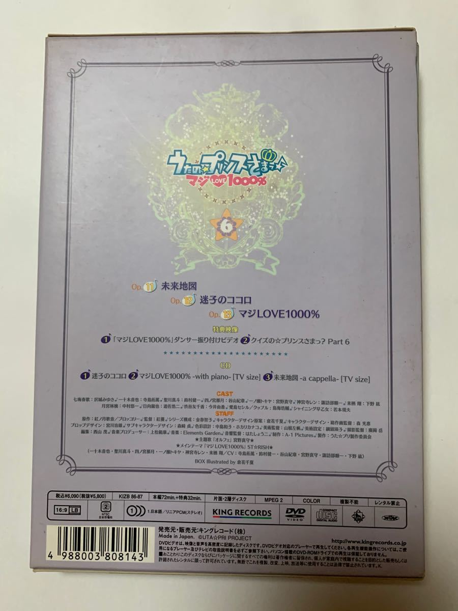 アニメ / うたのプリンスさまっ マジLOVE1000% 6DVD