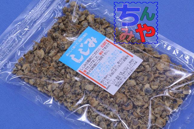 珍味しじみ(たっぷり130g)薄味の乾燥しじみ!おつまみ、シジミご飯、しじみ汁等、お料理に便利♪【送料込】_珍味しじみ140gお手ごろパック、おつまみに