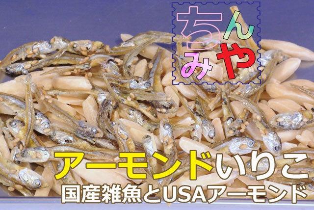 アーモンドいりこ【送料込】(どっさり1kg)アーモンドフィッシュは人気おつまみ♪小魚アーモンド、雑魚カルシュームはこれ!_アーモンドフィッシュ人気カルシューム補給