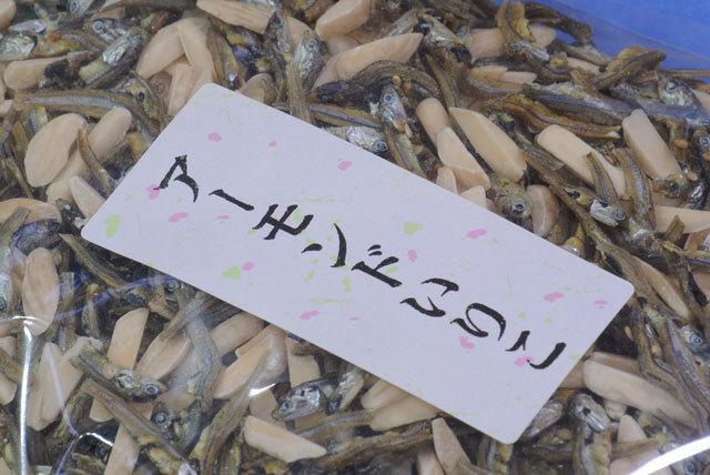 アーモンドいりこ【送料込】(どっさり1kg)アーモンドフィッシュは人気おつまみ♪小魚アーモンド、雑魚カルシュームはこれ!_アーモンドフィッシュ1kgパック拡大画像