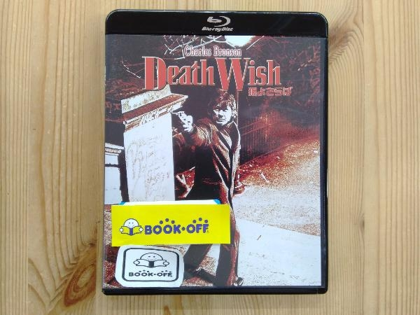 狼よさらば(Blu-ray Disc)_画像1