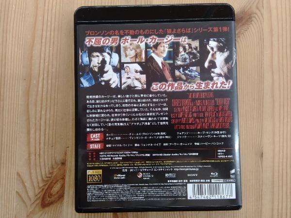 狼よさらば(Blu-ray Disc)_画像2