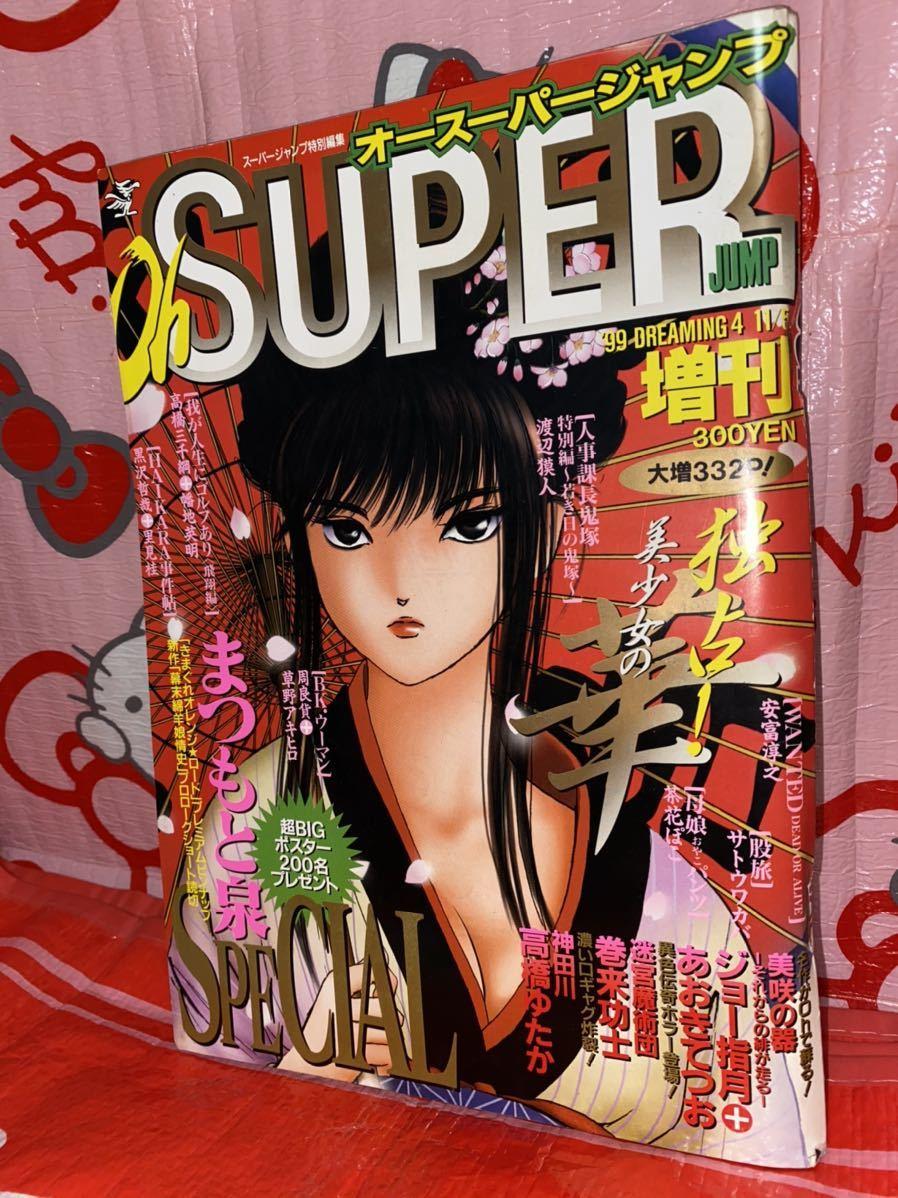 ヤフオク! - Oh SUPER JUMP オー スーパージャンプ 増刊 き...