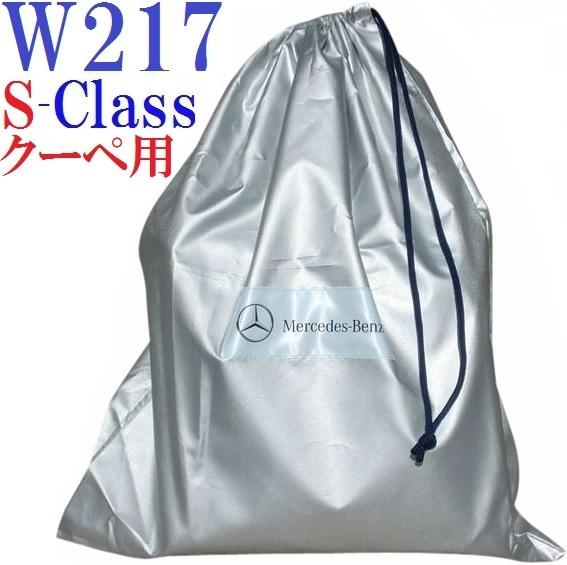 【M's】W217 C217 ベンツ AMG Sクラスクーペ (2014y-) 純正品 ボディーカバー 正規品 2ドア ボディカバー A217 カブリオレ共通 S-Class_画像1