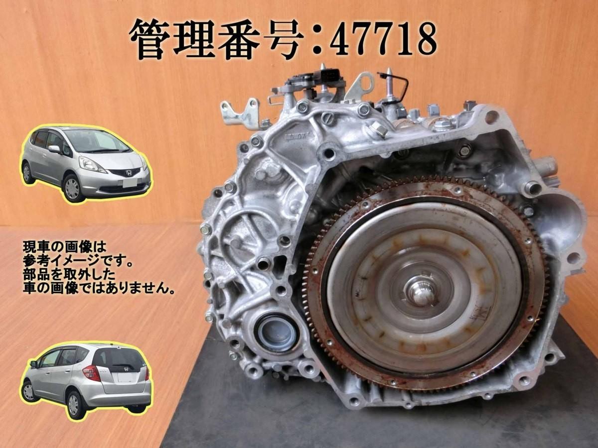 H20 フィット GE6 2WD ATミッション/オートマチックミッション本体_画像1