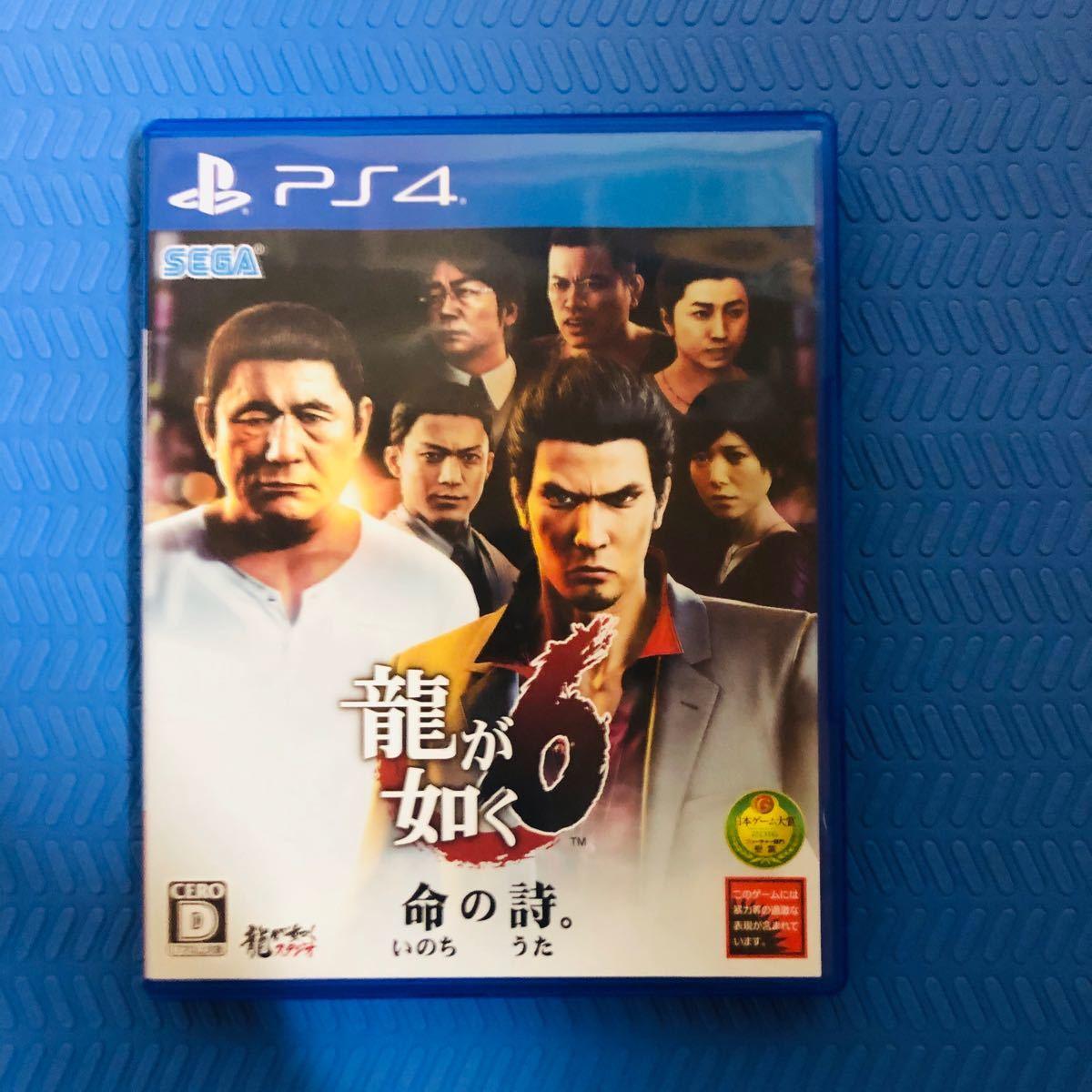 龍が如く 6 命の詩 PS4ソフト 値下げ不可