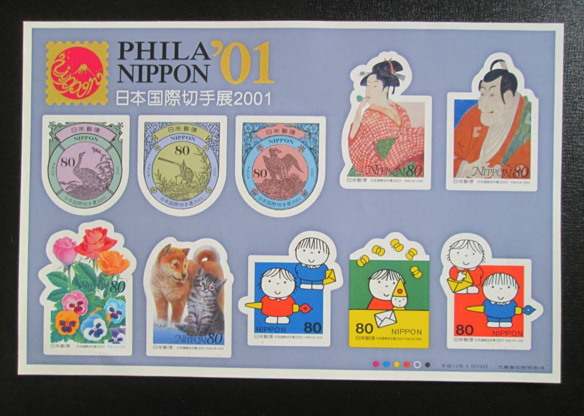 記念切手シート 日本国際切手展2001年 シール式 変形80円切手10面 1シート_画像1