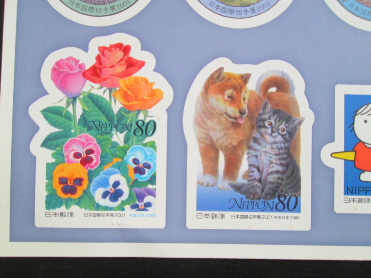 記念切手シート 日本国際切手展2001年 シール式 変形80円切手10面 1シート_画像4