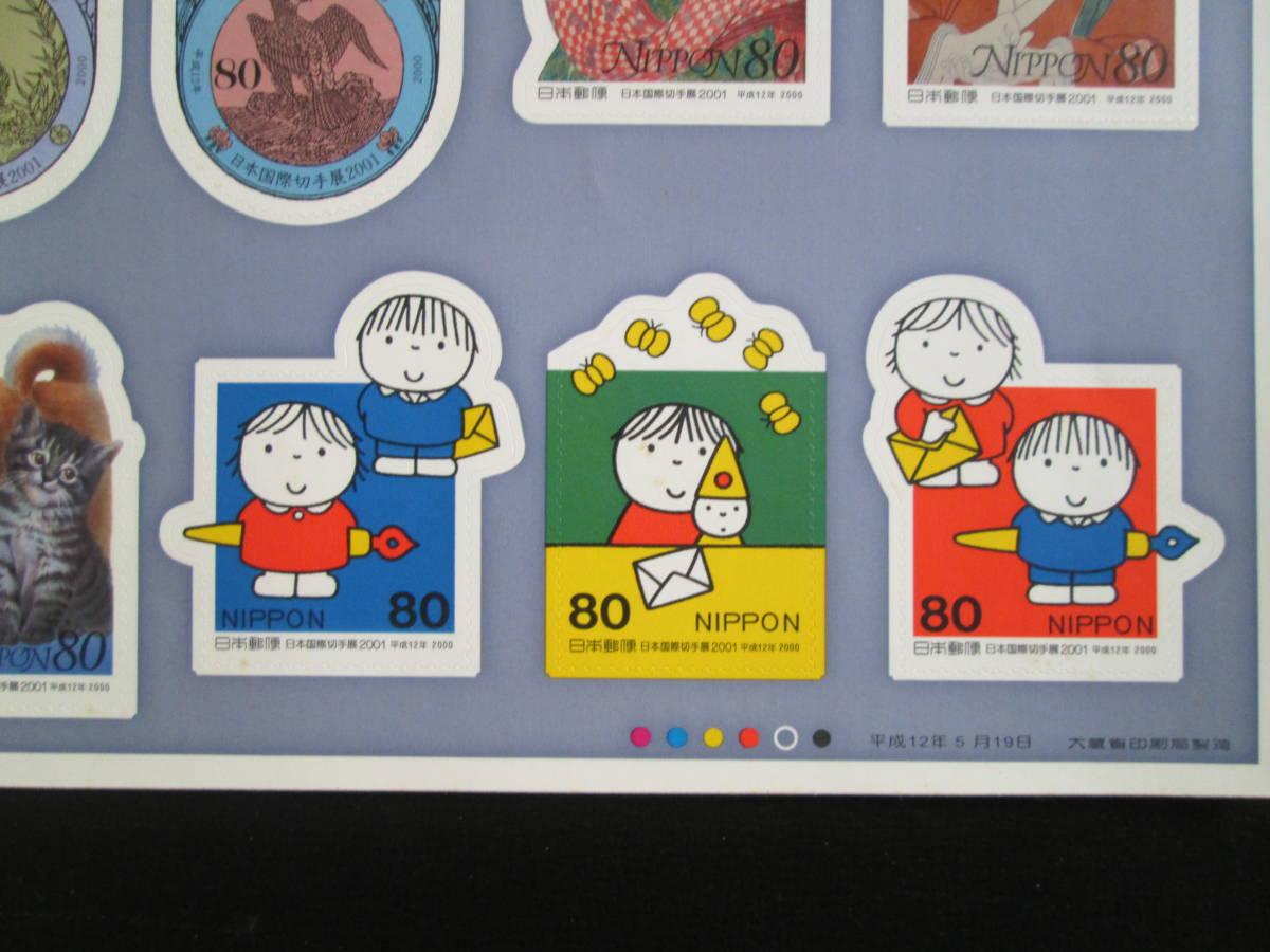 記念切手シート 日本国際切手展2001年 シール式 変形80円切手10面 1シート_画像5