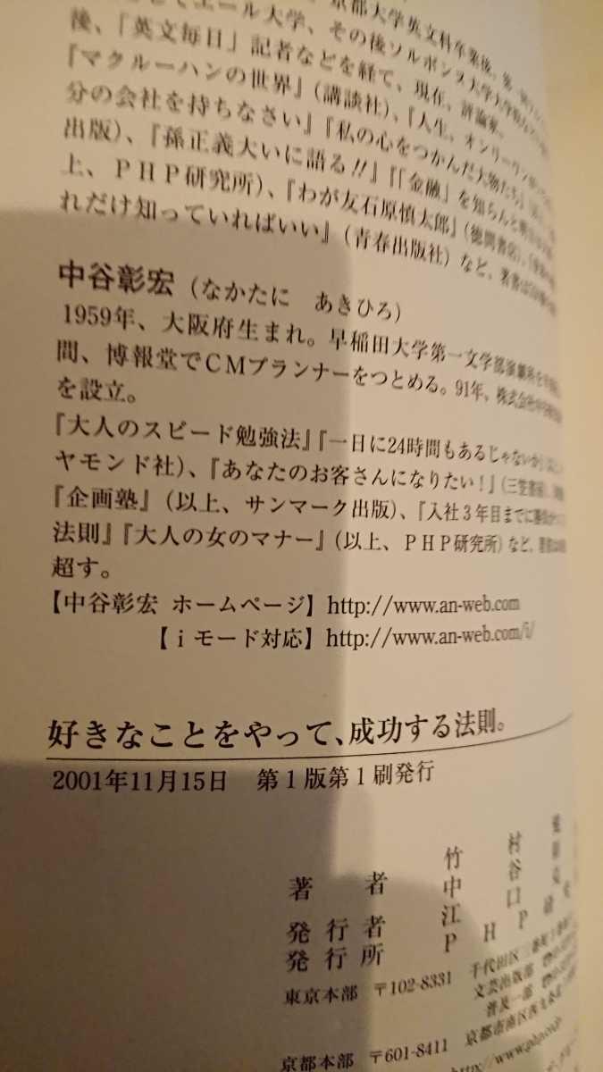 【未読★送料無料】竹村健一・中谷彰宏『好きなことをやって、成功する法則。』★初版・帯つき