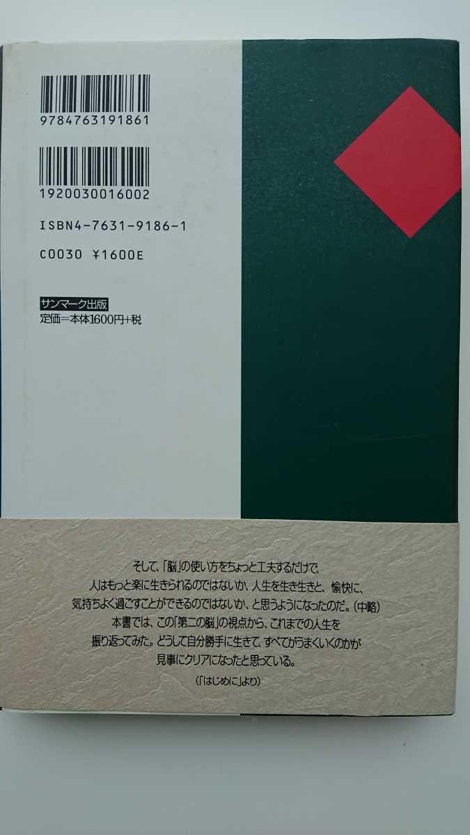 【未読★送料無料】竹村健一『特上の人生』★帯つき