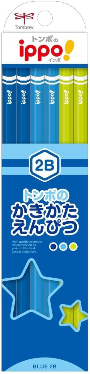 【即決】◇かきかたえんぴつ◇トンボ / 鉛筆 / ippo(イッポ) / 2B / ブルー / 六角軸 / KB-KPM04