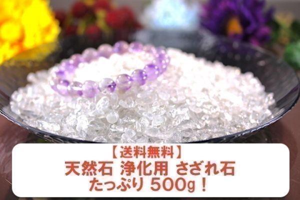 【送料無料】たっぷり 500g さざれ 小サイズ ヒマラヤ 水晶 クオーツ パワーストーン 天然石 ブレスレット 浄化用 さざれ石 チップ ※5_画像1