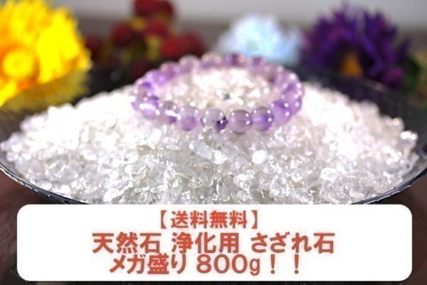 【送料無料】たっぷり 500g さざれ 小サイズ ヒマラヤ 水晶 クオーツ パワーストーン 天然石 ブレスレット 浄化用 さざれ石 チップ ※5_画像8