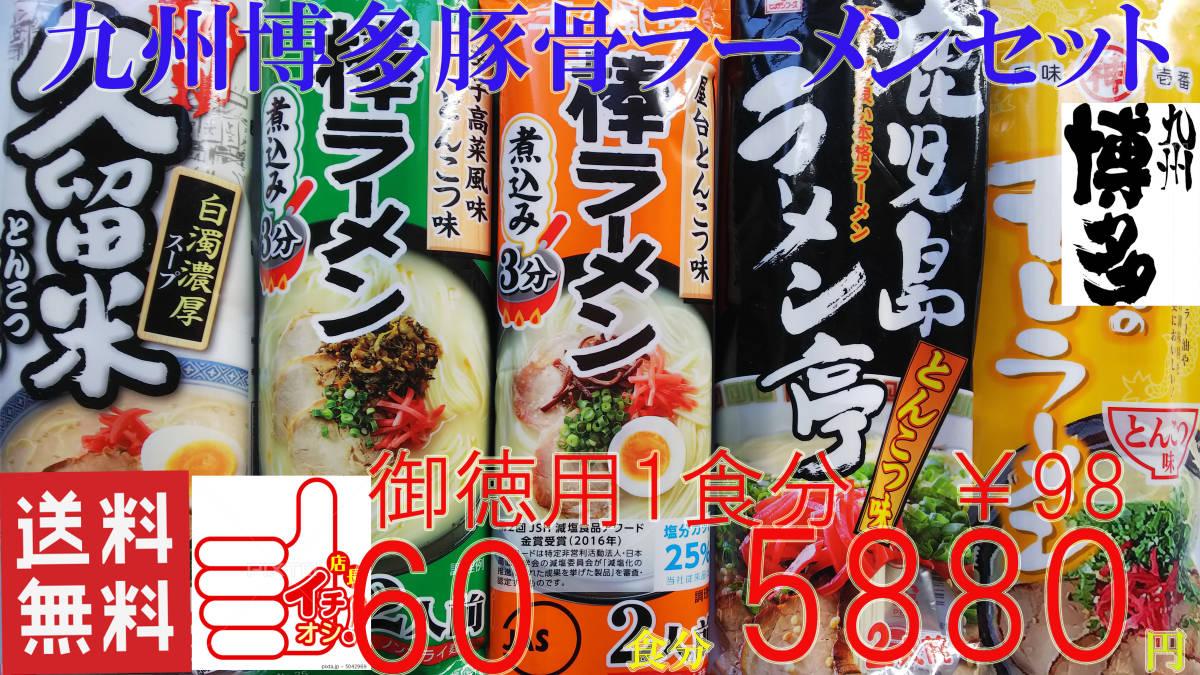 御徳用  第三弾大人気九州博多豚骨らーめん セット 5種(各12食分)60食分 ¥5880  うまかばーい _画像1