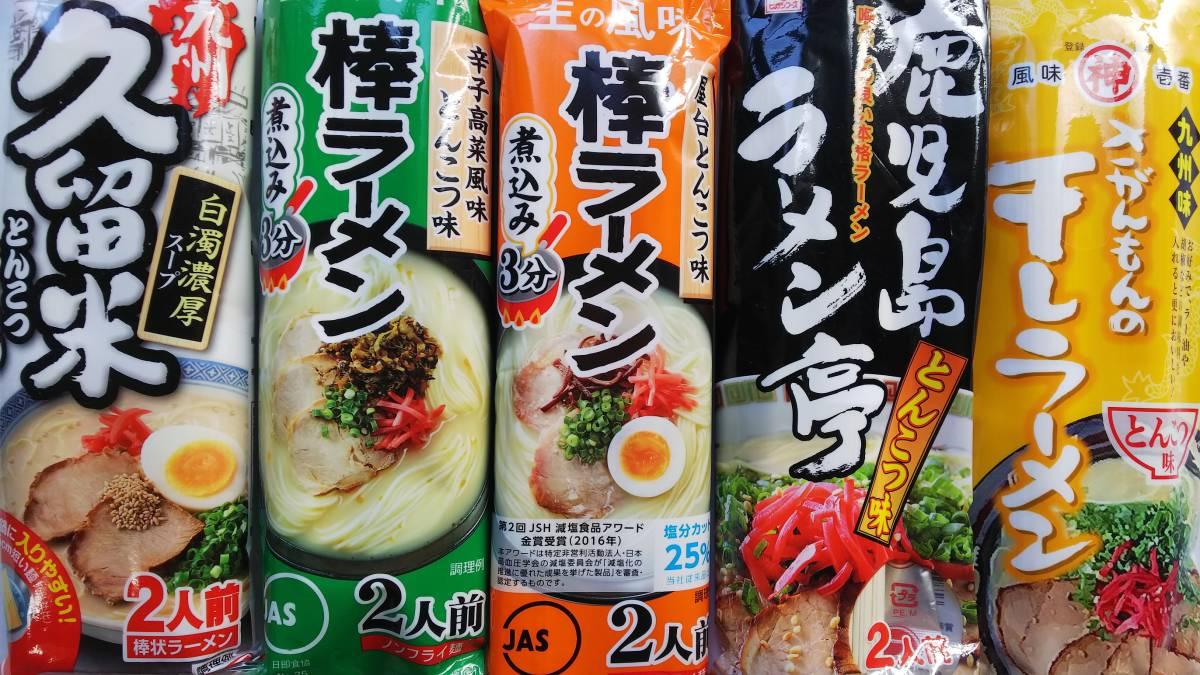 御徳用  第三弾大人気九州博多豚骨らーめん セット 5種(各12食分)60食分 ¥5880  うまかばーい _画像7