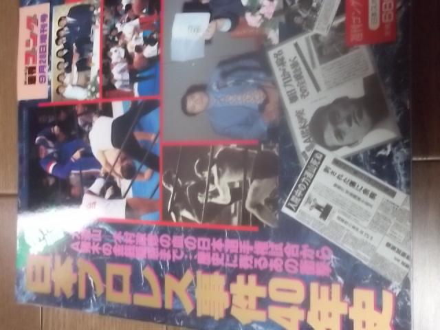 日本スポーツ。週刊ゴング。日本プロレス事件40周年史。馬場。猪木_画像1