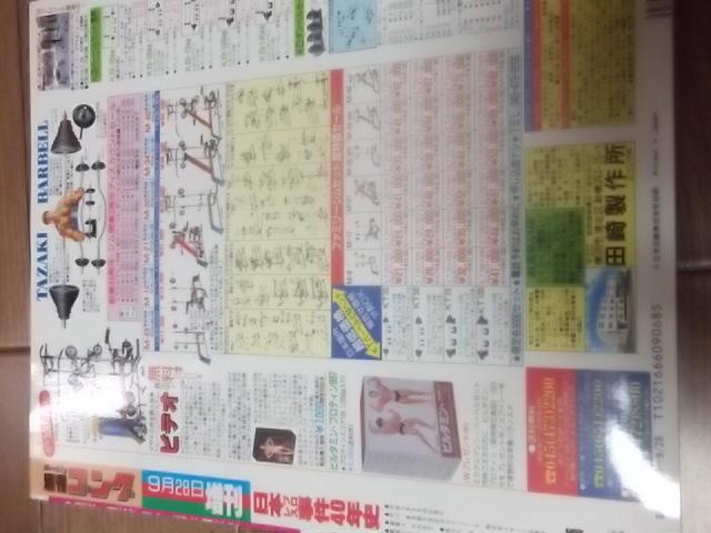 日本スポーツ。週刊ゴング。日本プロレス事件40周年史。馬場。猪木_画像2