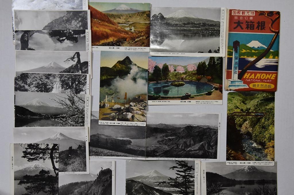 絵葉書 国際観光地 国立公園 大箱根 17枚袋入り