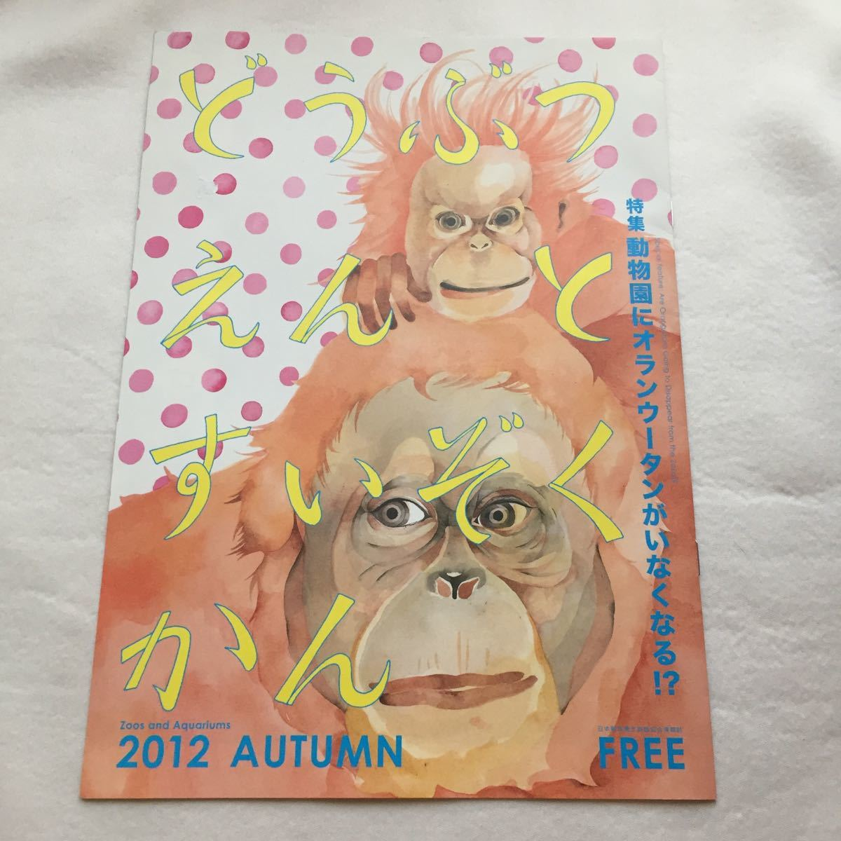 2012 autumn どうぶつえんとすいぞくかん 動物園 水族館 新品 カタログ 冊子 非売品 パンフレット CATALOG フリーペーパー_画像1