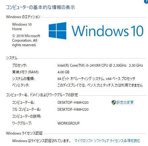 中古良品 最新Windows10+office 爆速SSD240GB NEC LS550/E core i5/4GB/15.6インチ/DVDマルチ/HDMI/無線内蔵/テンキー/便利なソフト_画像6