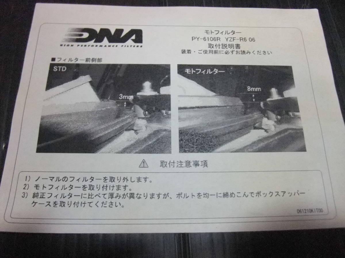 ヤマハ YZF R6 06 07 2C0 社外 DNA ハイフロー カスタム エア フィルター エレメント 高効率 未使用 エアー YZF-R6 アクティブ PY-6106R_画像4