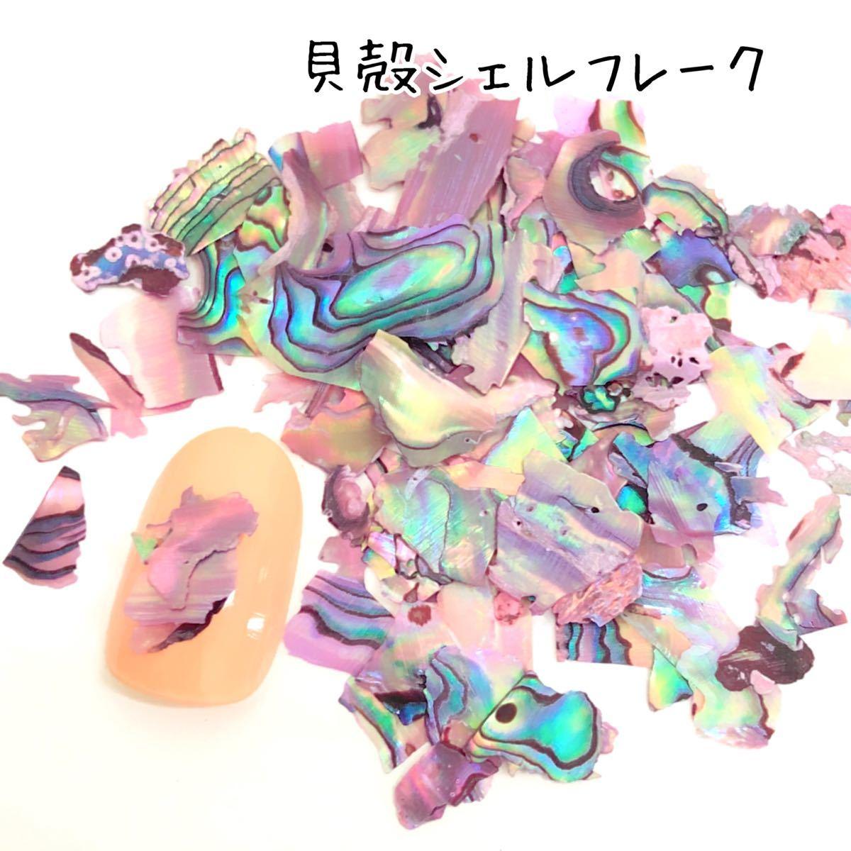 ネイルアート   シェルフレーク ピンク 貝殻クラッシュ ジェルネイル レジン