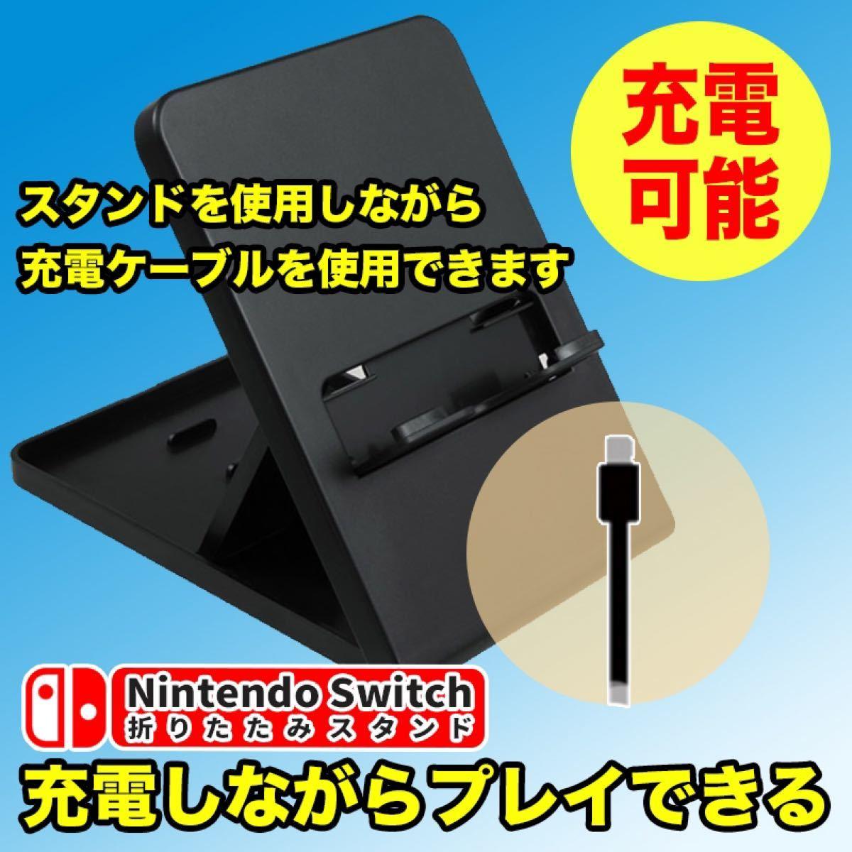 ニンテンドー スイッチ スタンド 3段階 折りたたみ式 Switch 任天堂