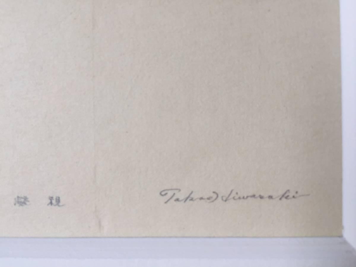 日和崎 尊夫 『凝視』 木口木版  1970年 サイン有 レゾネNo.302  版画集「薔薇刑」より  額装 【真作保証】_画像4
