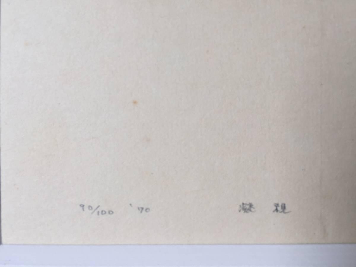 日和崎 尊夫 『凝視』 木口木版  1970年 サイン有 レゾネNo.302  版画集「薔薇刑」より  額装 【真作保証】_画像5