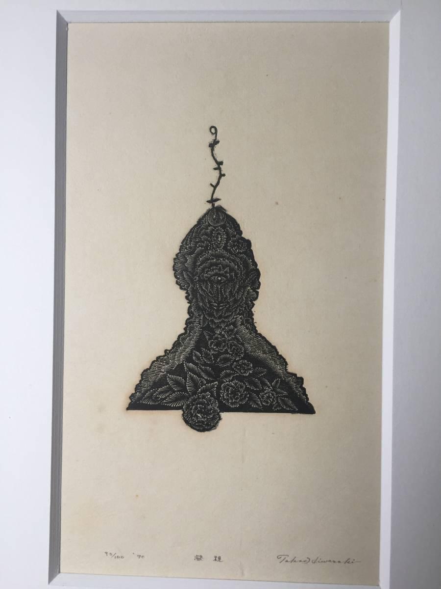 日和崎 尊夫 『凝視』 木口木版  1970年 サイン有 レゾネNo.302  版画集「薔薇刑」より  額装 【真作保証】_画像3