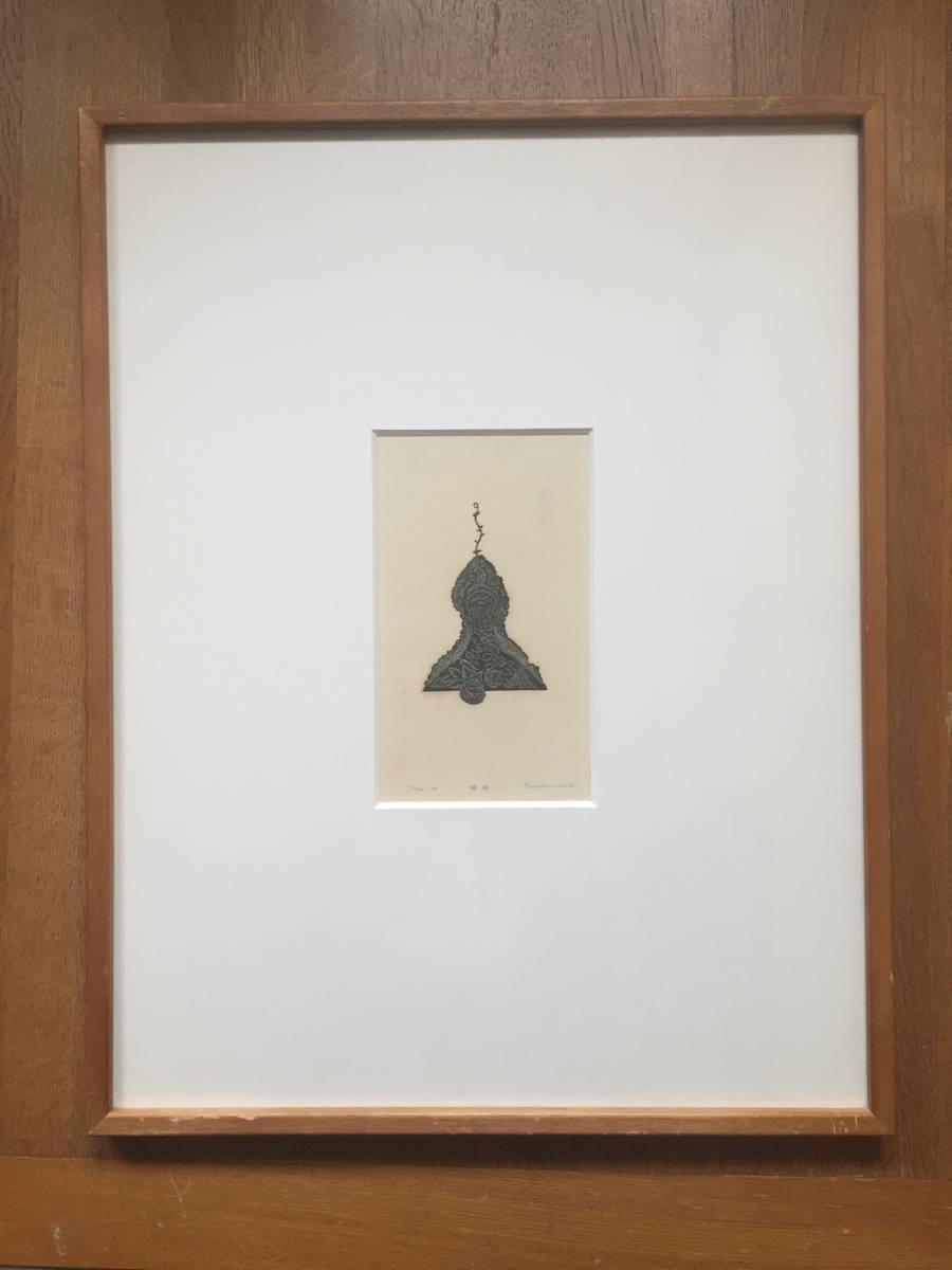 日和崎 尊夫 『凝視』 木口木版  1970年 サイン有 レゾネNo.302  版画集「薔薇刑」より  額装 【真作保証】_画像7