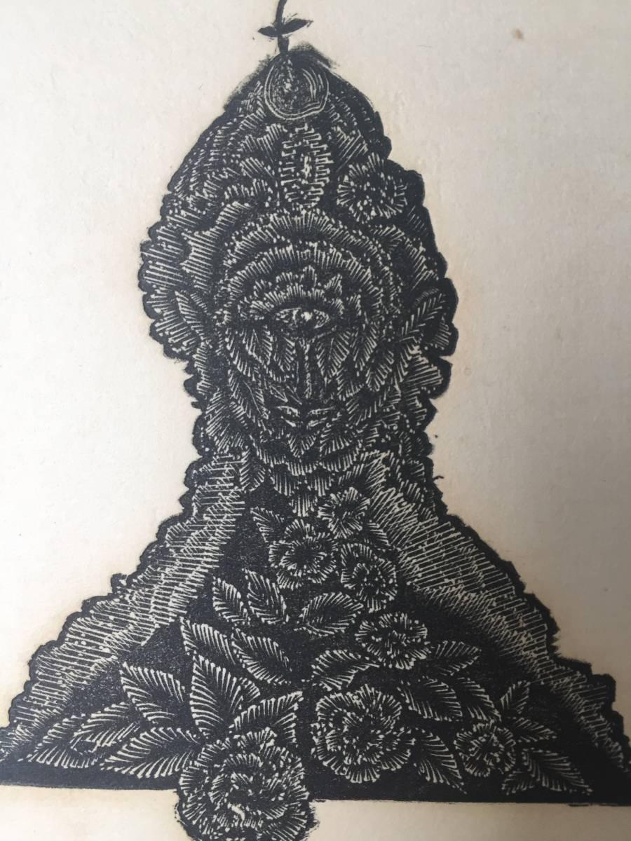 日和崎 尊夫 『凝視』 木口木版  1970年 サイン有 レゾネNo.302  版画集「薔薇刑」より  額装 【真作保証】_画像9