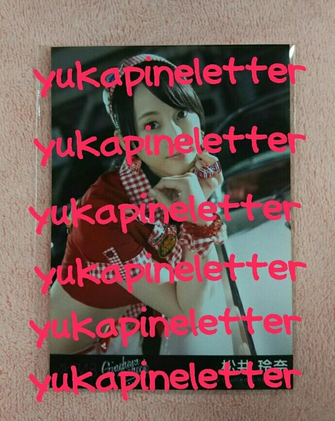 AKB48 ギンガムチェック 劇場版 生写真 SKE48 チームS 松井玲奈