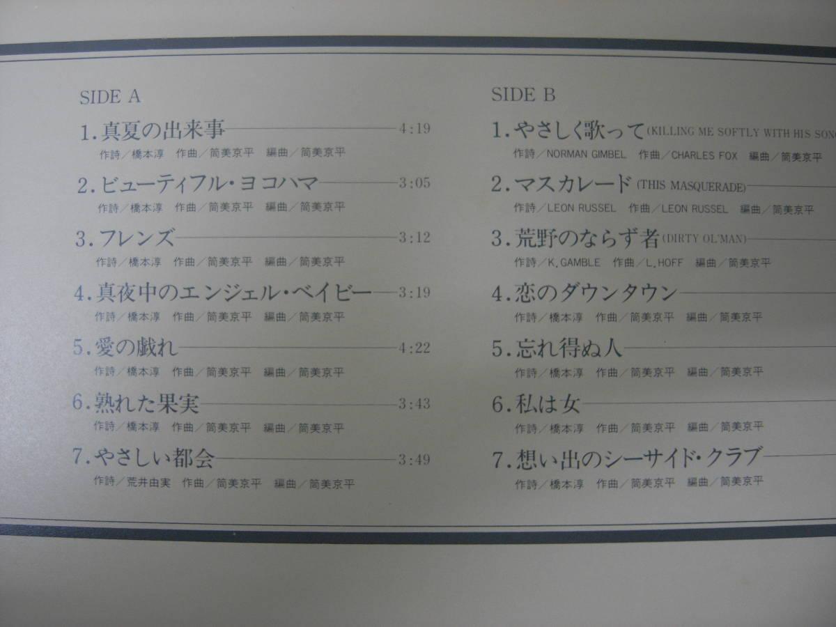 LP 平山三紀ベスト_画像3