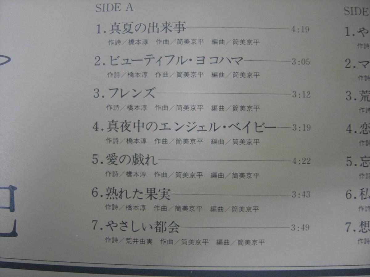 LP 平山三紀ベスト_画像4