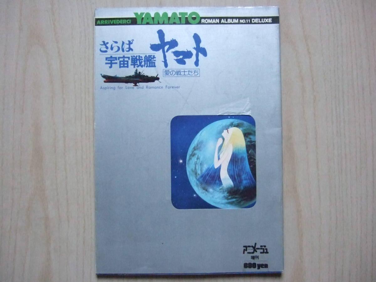 さらば宇宙戦艦ヤマト愛の戦士たちロマンアルバムNo.11デラックスアニメージュ増刊松本零士沢田研二ジュリーピンナップ_画像1