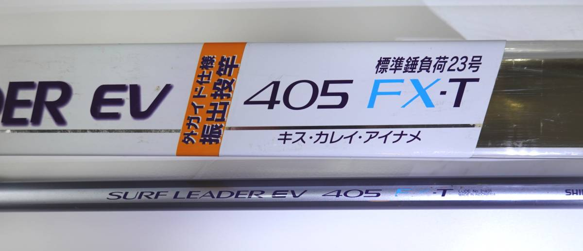 ★SHIMANO☆シマノ・サーフリーダーEV 405FX-T☆中古★ _画像2