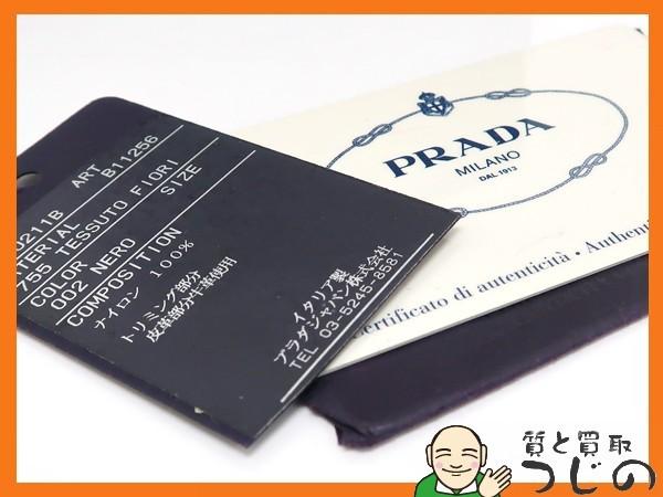 プラダ B11256 ミニ トートバッグ TESSUTO バラ フラワーモチーフ 黒 ナイロン×レザー カード付 美品 質屋 つじの_画像10