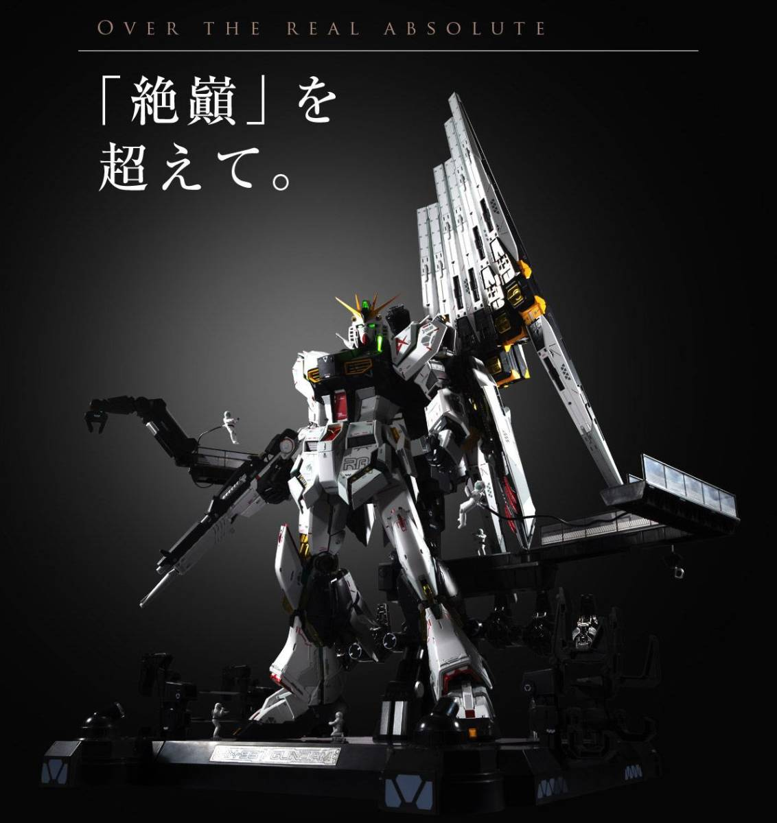 METAL STRUCTURE 解体匠機 RX-93 νガンダム &フィン・ファンネルセット  未使用新品 送料込み_画像4