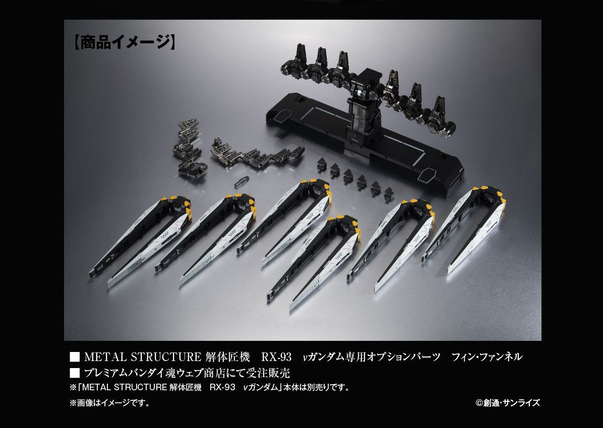 METAL STRUCTURE 解体匠機 RX-93 νガンダム &フィン・ファンネルセット  未使用新品 送料込み_画像5