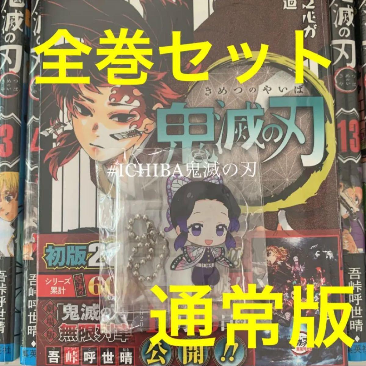 新品 キメツノヤイバ 鬼滅の刃 1〜20巻 全巻セット 漫画本 きめつのやいば